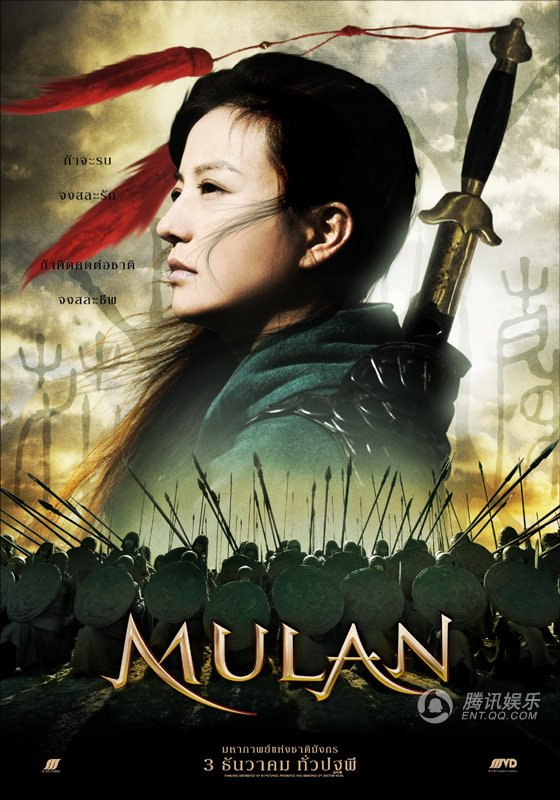 POKAŻ SWOJĄ TWARZ Hua-mulan-a-film-by-jingle-ma-and-wei-dongis-is-one-of-the-films-featured-in-the-48th-worldfest-houston-international-film-festival